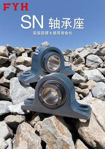 SN 轴承座 宣传手册 | FYH株式会社