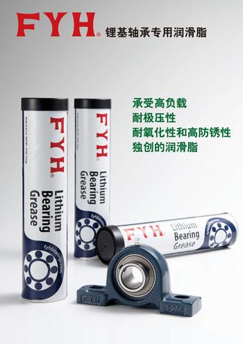 锂基轴承专用润滑脂 宣传手册 | FYH株式会社