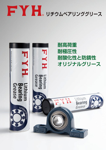 Lithium bearing grease Flyer image | FYH INC.