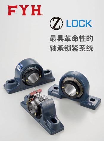 Z LOCK フライヤーイメージ | FYH株式会社