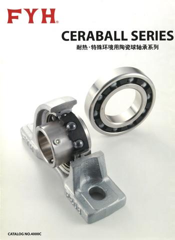 Ceraball 系列 カタログイメージ | FYH株式会社
