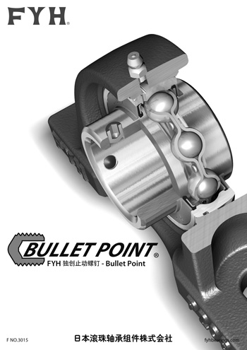 Bullet Point止动螺钉 フライヤーイメージ | FYH株式会社