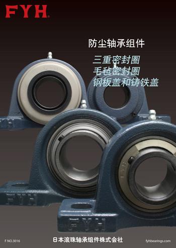 防尘轴承组件 フライヤーイメージ | FYH株式会社