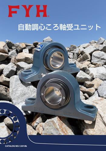 日本語版自動調心ころ軸受けユニットカタログを更新いたしました。