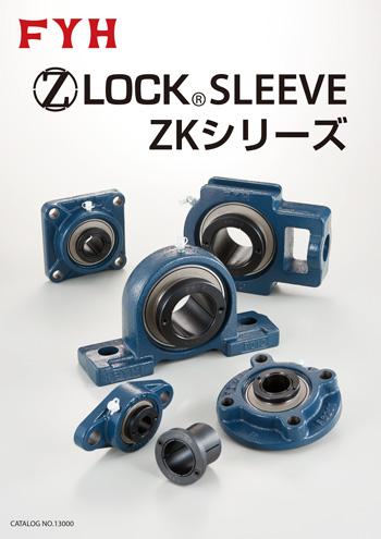 ZKシリーズ カタログイメージ | FYH株式会社