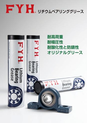 リチウムベアリンググリース フライヤーイメージ | FYH株式会社
