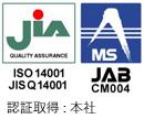 本社和歌山工場認証取得 ISO14001 認証