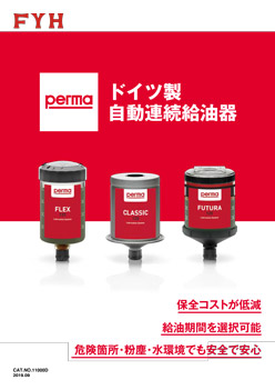 パーマ自動給油装置 フライヤーイメージ | FYH株式会社