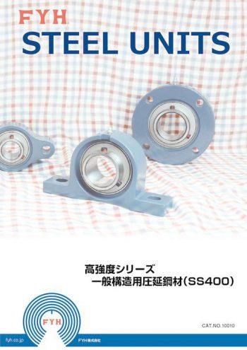 SteelUnits高強度シリーズ カタログイメージ | FYH株式会社