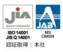本社認証取得 ISO14001 認証